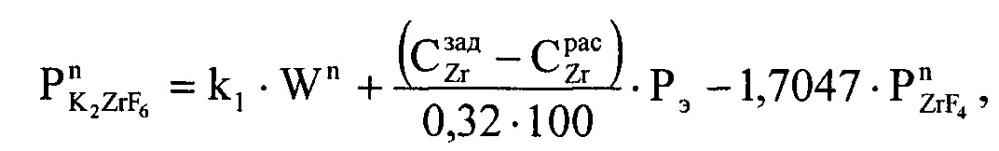 Способ получения циркония электролизом расплавленного электролита (варианты)