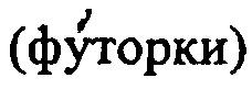 Устройство для получения вращательного движения абрамова валентина алексеевича (абрамова в.а.)