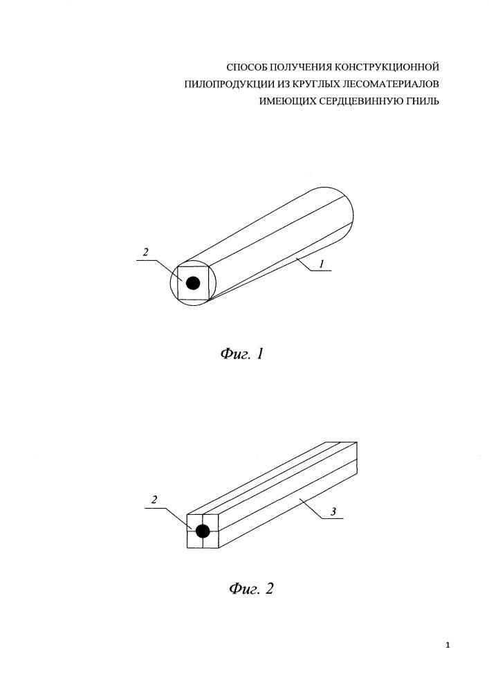 Способ получения конструкционной пилопродукции из круглых лесоматериалов, имеющих сердцевинную гниль