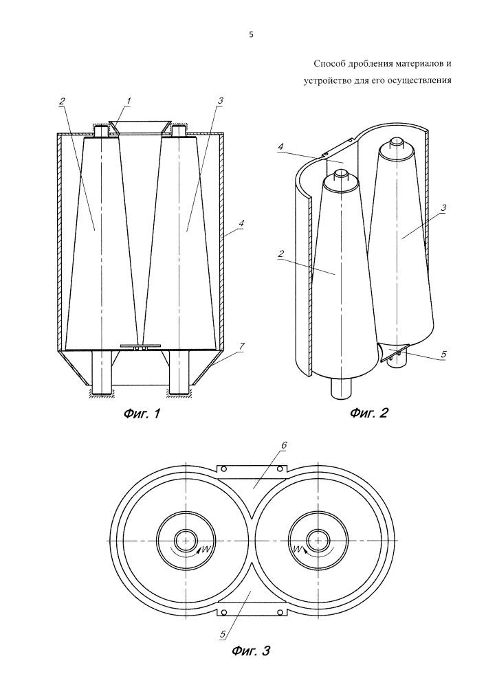 Способ дробления материалов и устройство для его осуществления