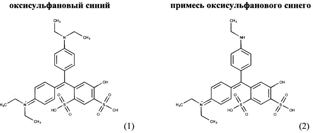 Способ очистки дисульфопроизводного диаминотрифенилметанового красителя