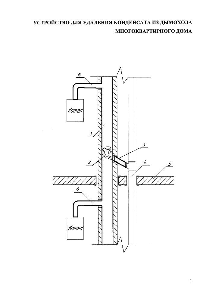 Устройство для удаления конденсата из дымохода многоквартирного дома