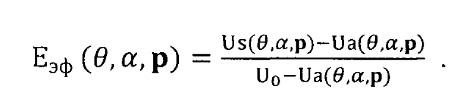 Способ бескалибровочного радиометрического измерения эффективного коэффициента излучения шероховатой подстилающей поверхности