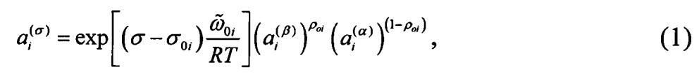 Способ определения термодинамической активности компонентов на границе раздела сферической наночастицы и матрицы в бинарной системе