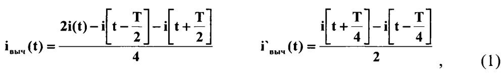 Способ определения мгновенных значений параметров (токов и напряжений) прямой и обратной последовательностей