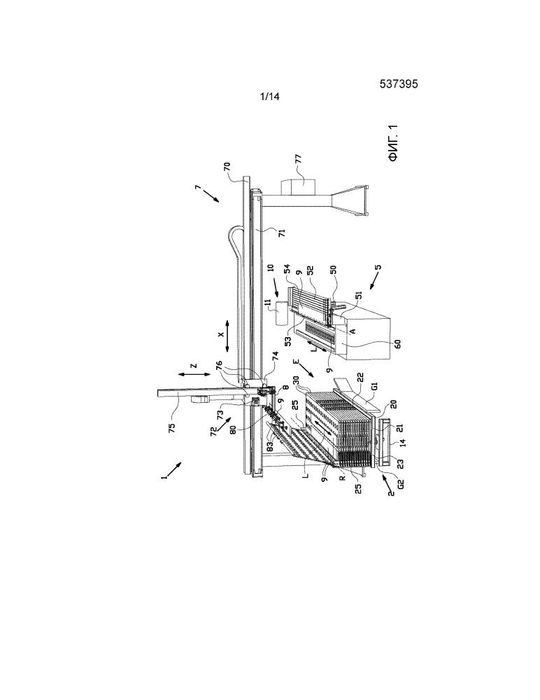 Система разгрузки и способ разгрузки транспортной тележки для протекторов шин