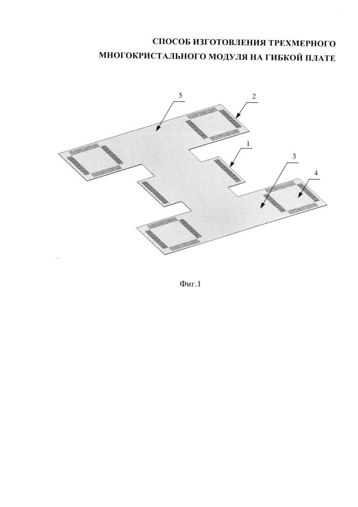 Способ изготовления трехмерного многокристального модуля на гибкой плате