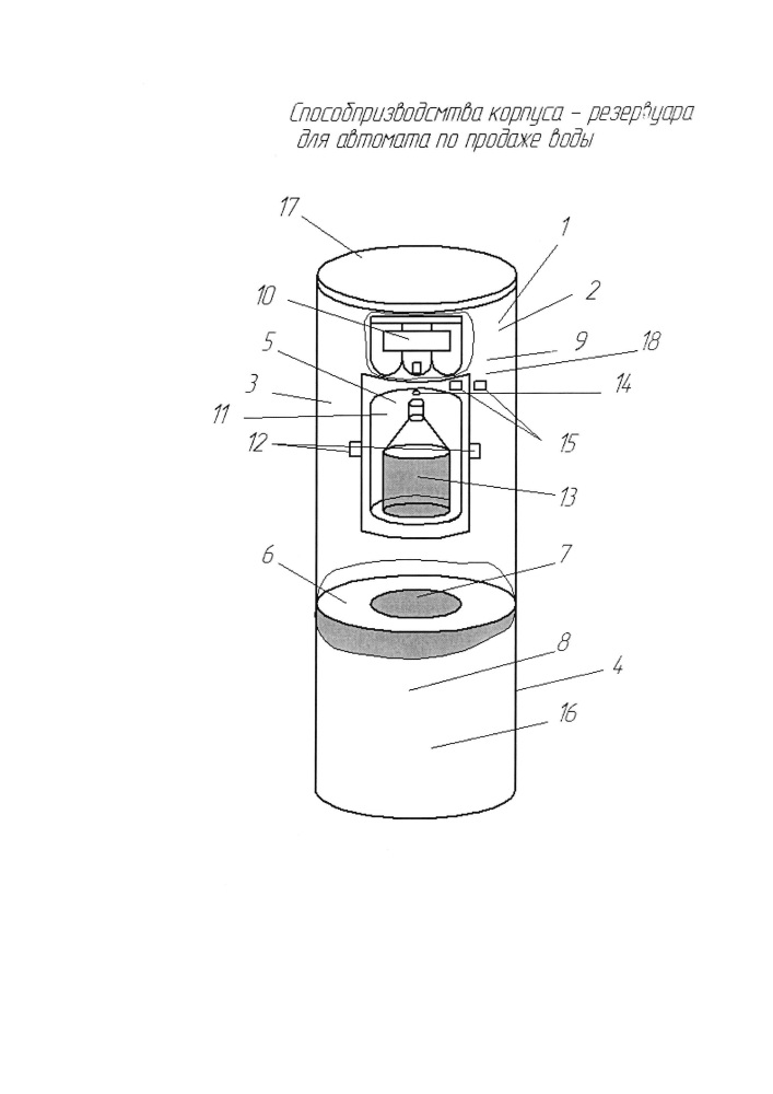 Способ производства корпуса-резервуара для автомата по продаже воды