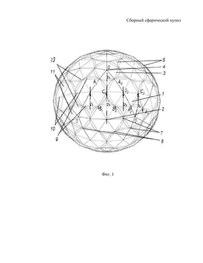 Сборный сферический купол