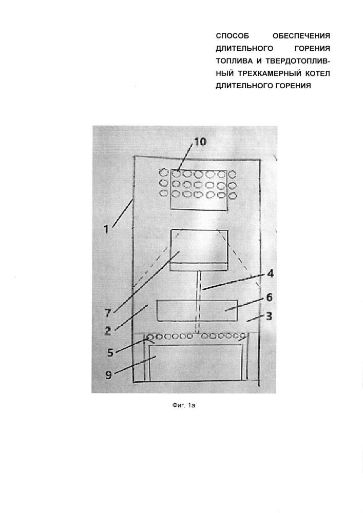 Способ обеспечения длительного горения топлива и твердотопливный трехкамерный котел длительного горения