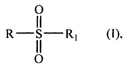 Сульфопроизводные α-пинена