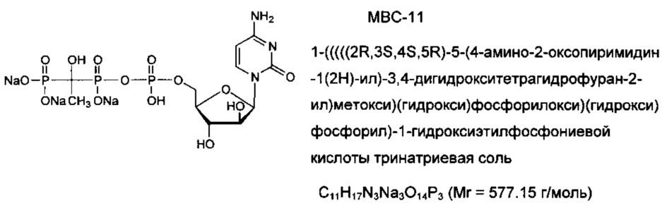 Стабилизированная лекарственная форма конъюгата этидроната с цитарабином и её применение