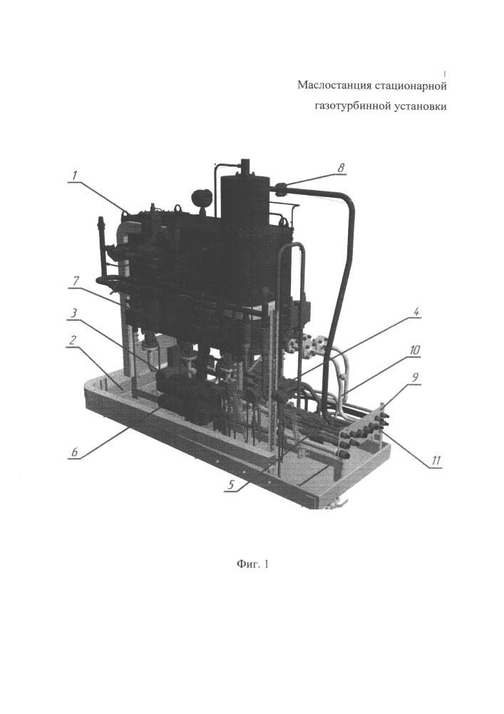 Маслостанция стационарной газотурбинной установки