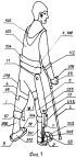 Аппарат помощи при ходьбе человеку с нарушением опорно-двигательных функций (варианты)