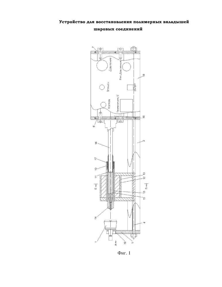 Устройство для восстановления полимерных вкладышей шаровых соединений