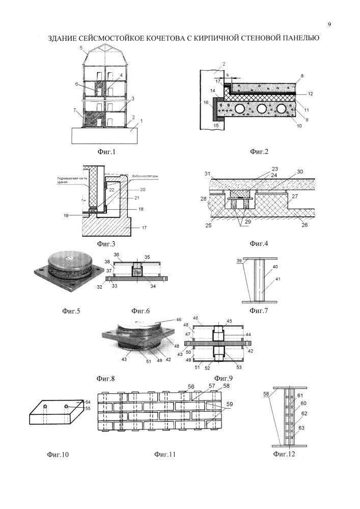 Здание сейсмостойкое кочетова с кирпичной стеновой панелью