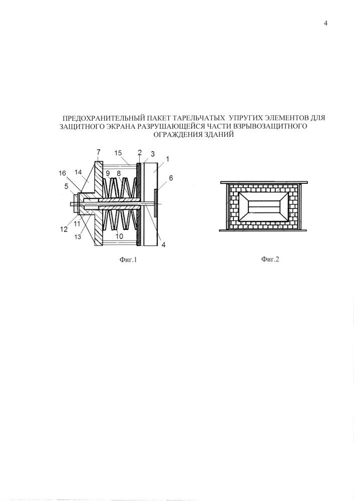 Предохранительный пакет тарельчатых упругих элементов для защитного экрана разрушающейся части взрывозащитного ограждения зданий