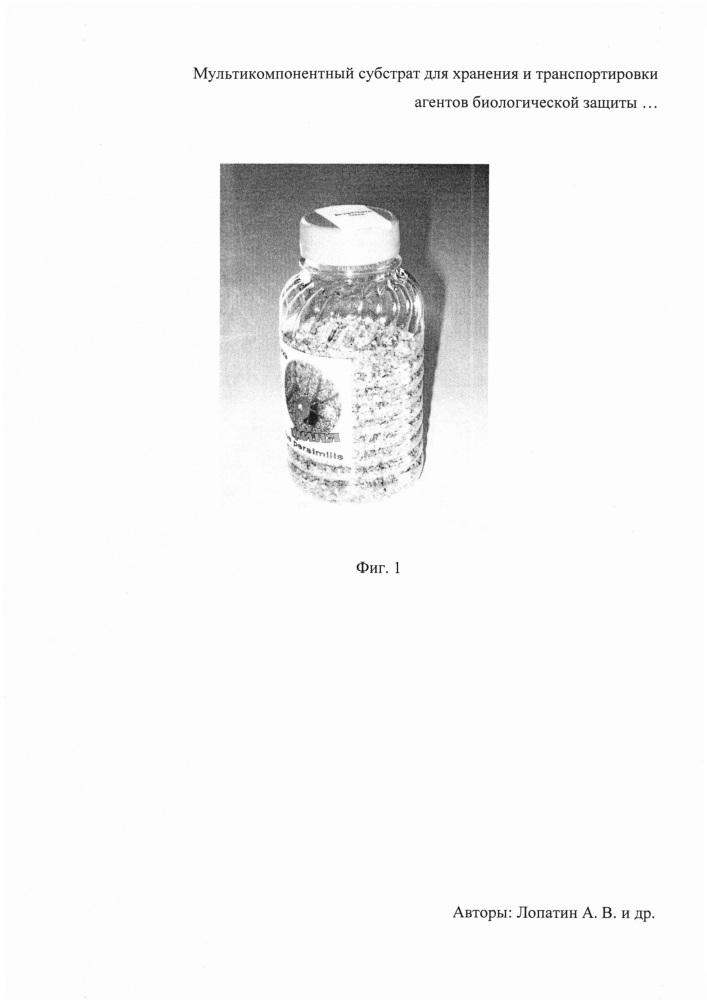 Мультикомпонентный субстрат для хранения и транспортировки агентов биологической защиты растений, а также других мелких животных