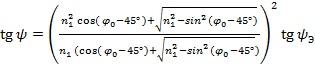 Способ определения оптических констант пленок химически активных металлов или их сплавов