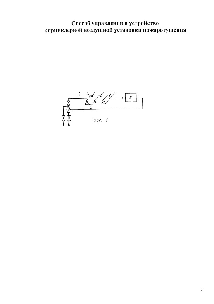 Способ управления и устройство спринклерной воздушной установки пожаротушения