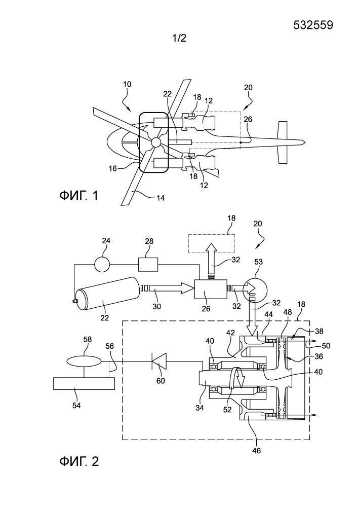 Система и способ экстренного запуска газотурбинного двигателя летательного аппарата