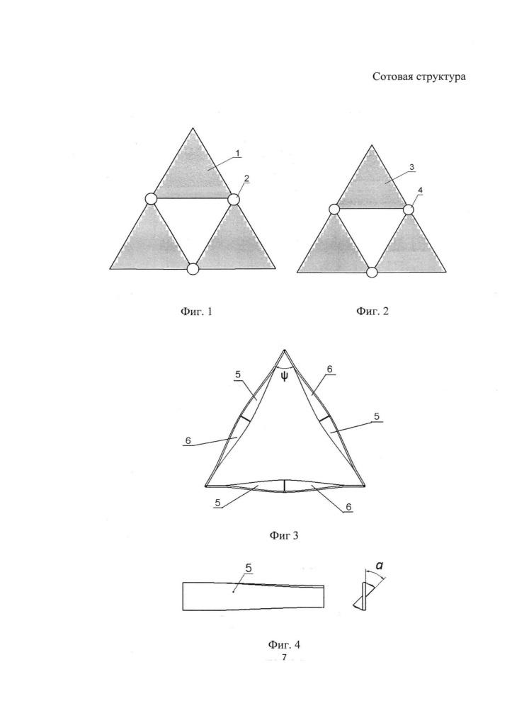Сотовая структура