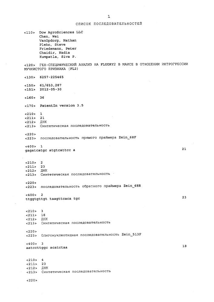 Ген-специфический анализ на fluory2 в маисе для интрогрессии мучнистого признака (fl2)