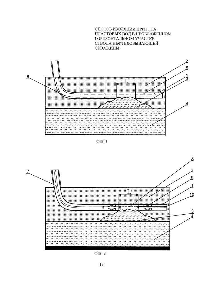 Способ изоляции притока пластовых вод в необсаженном горизонтальном участке ствола нефтедобывающей скважины