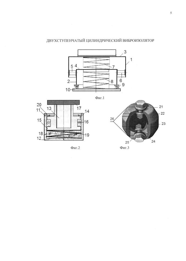 Двухступенчатый цилиндрический виброизолятор