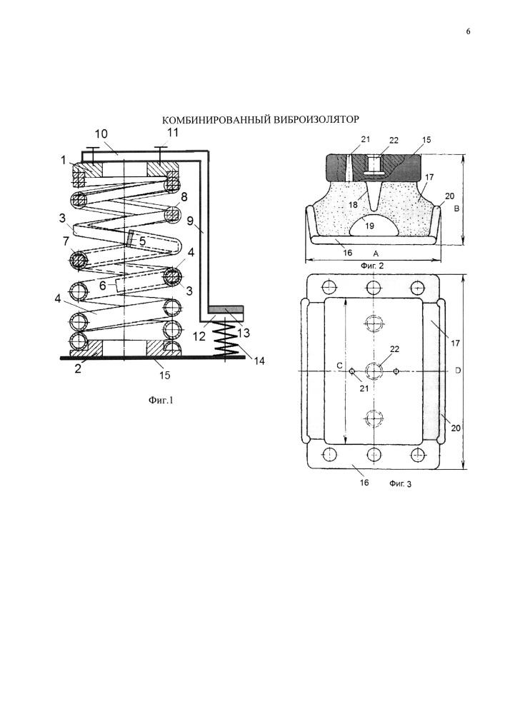 Комбинированный виброизолятор