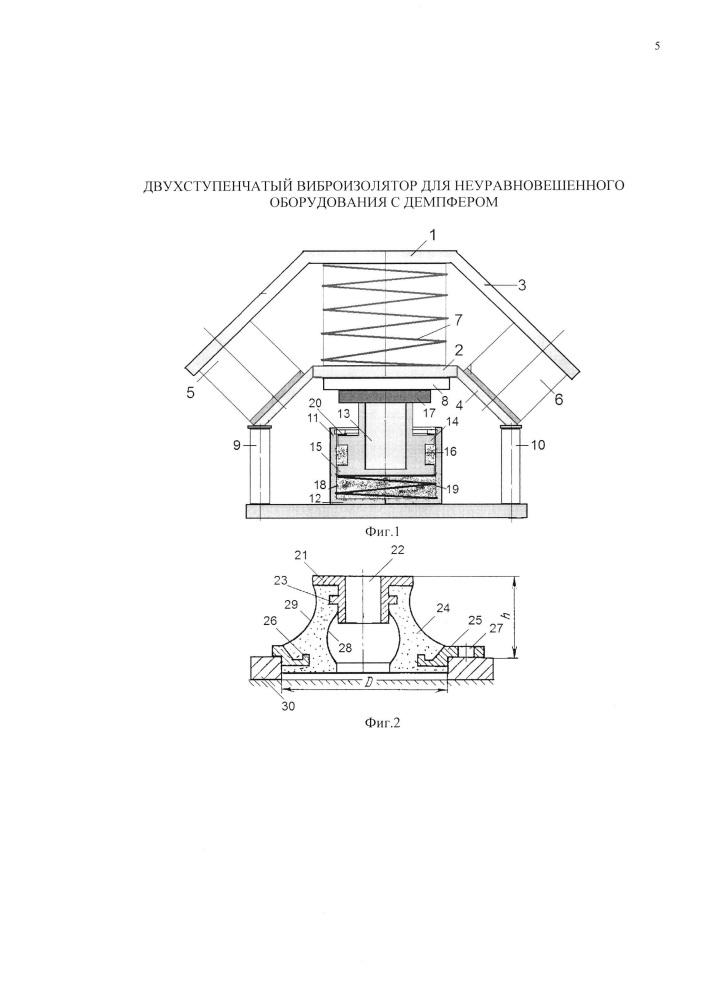 Двухступенчатый виброизолятор для неуравновешенного оборудования с демпфером