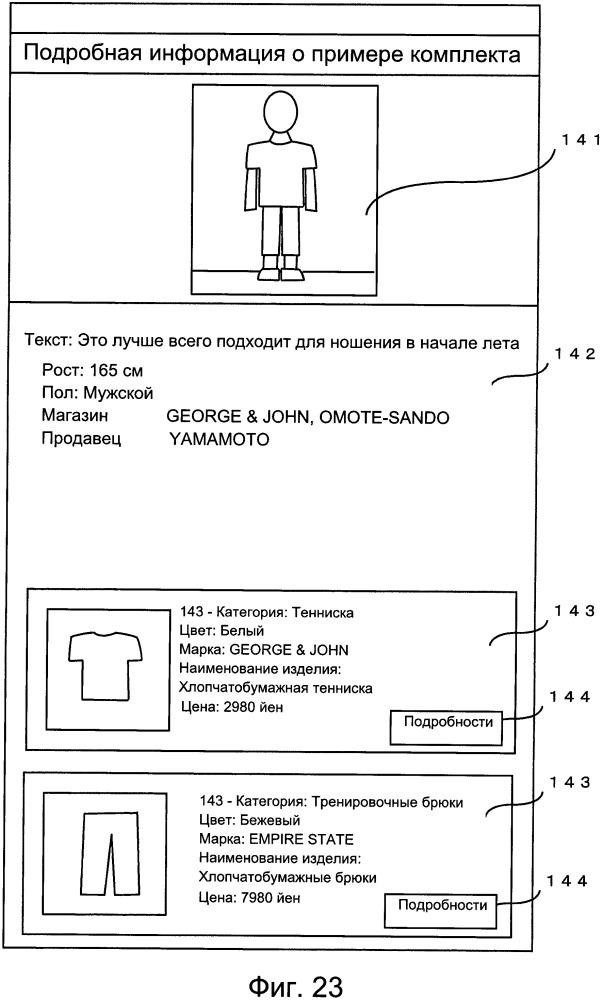 Система для предоставления информации о комплекте и система для управления считыванием информации