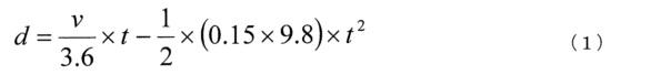 Устройство вычисления маршрута движения