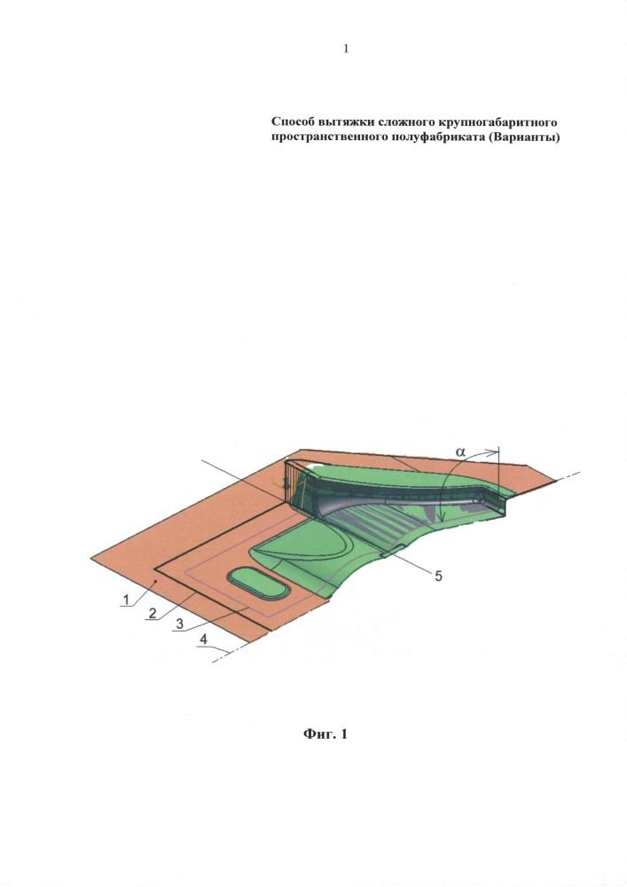 Способ вытяжки сложного крупногабаритного пространственного полуфабриката (варианты)