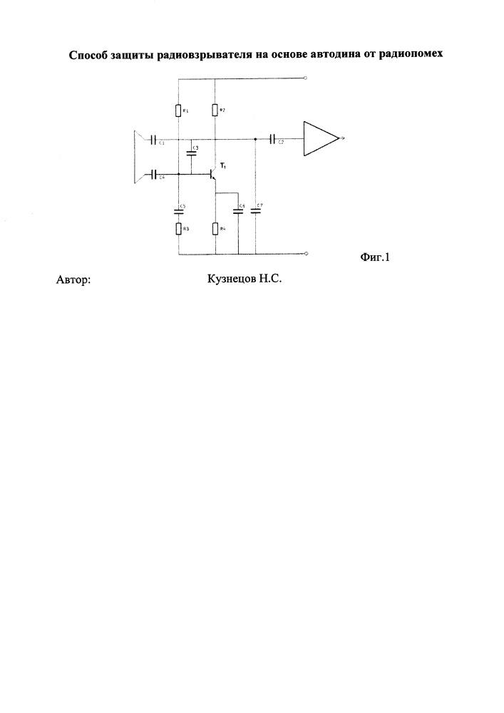 Способ защиты радиовзрывателя на основе автодина от радиопомех