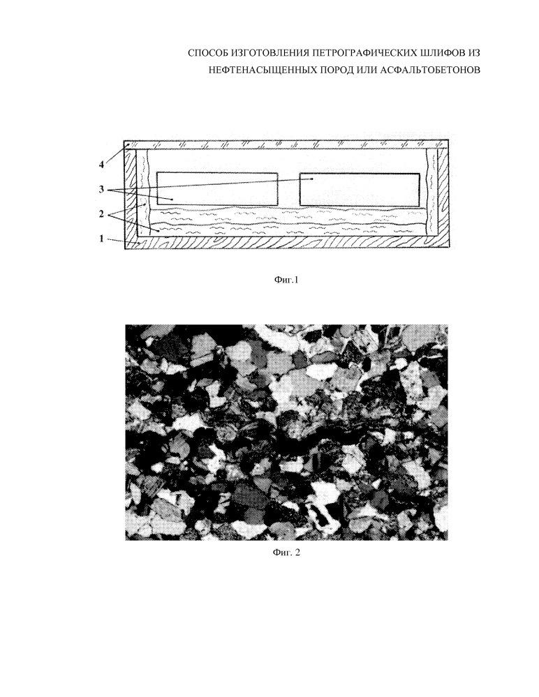 Способ изготовления петрографических шлифов из нефтенасыщенных пород или асфальтобетонов