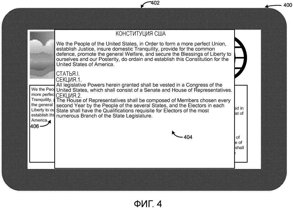 Представление документов фиксированного формата в формате с измененной компоновкой