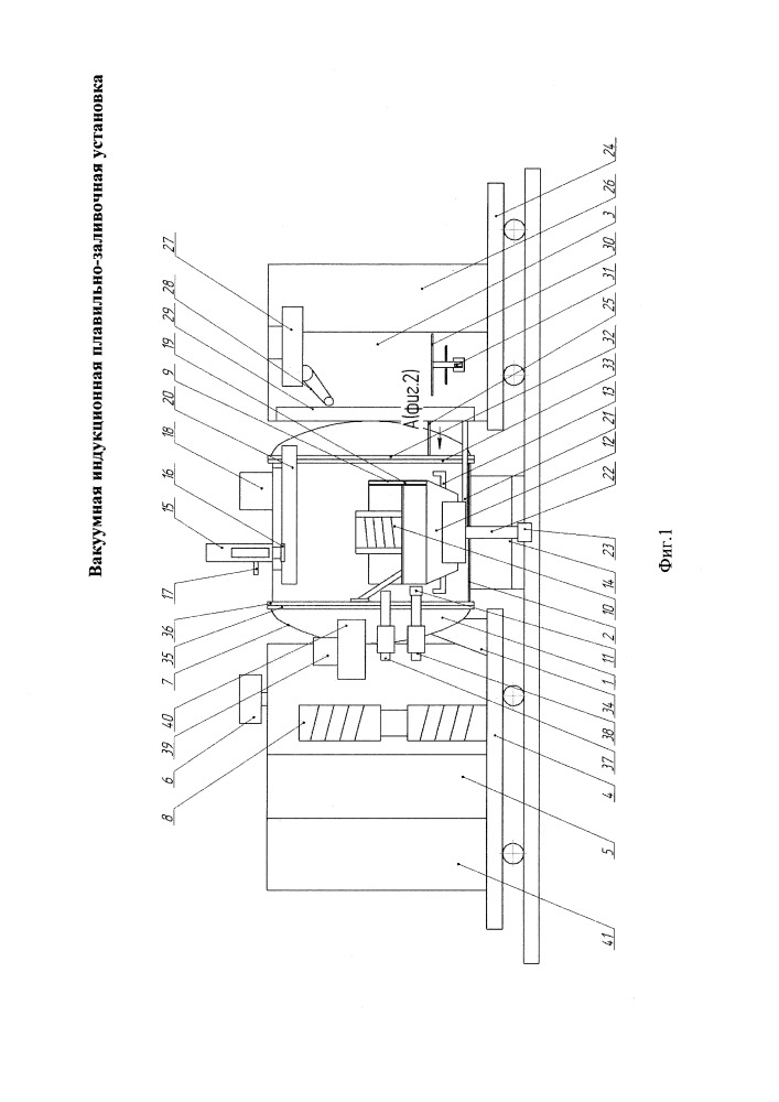 Вакуумная индукционная плавильно-заливочная установка