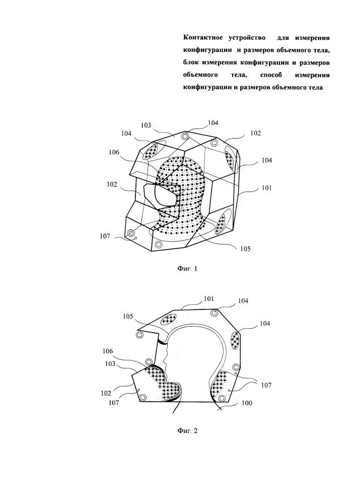 Контактное устройство для измерения конфигурации и размеров объемного тела, система измерения конфигурации и размеров объемного тела, способ измерения конфигурации и размеров объемного тела