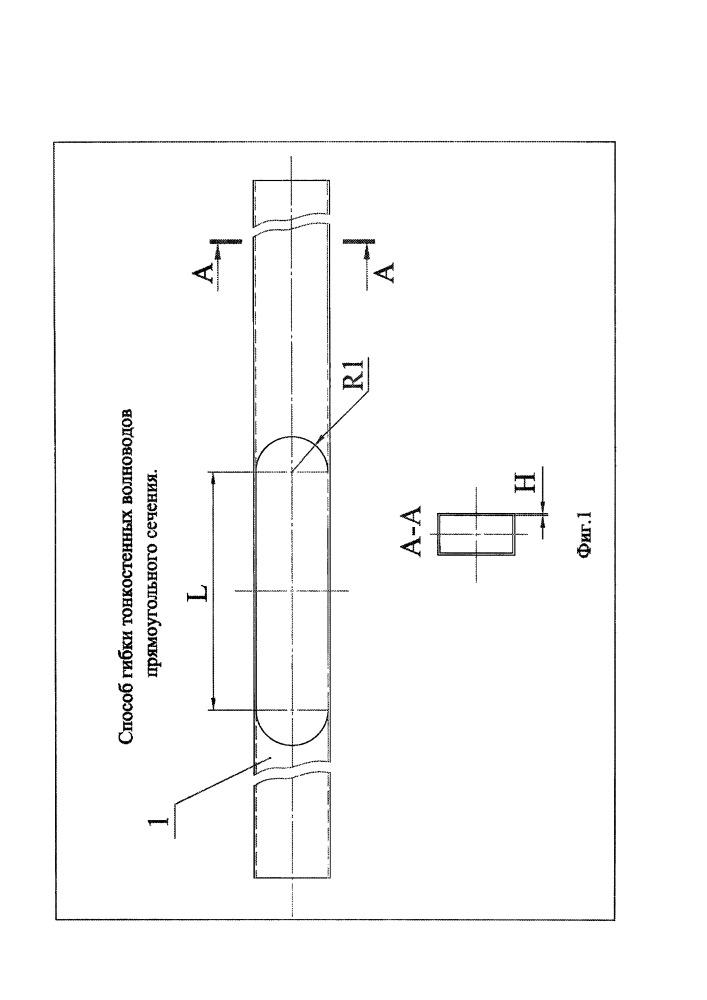 Способ изготовления тонкостенных волноводов прямоугольного сечения