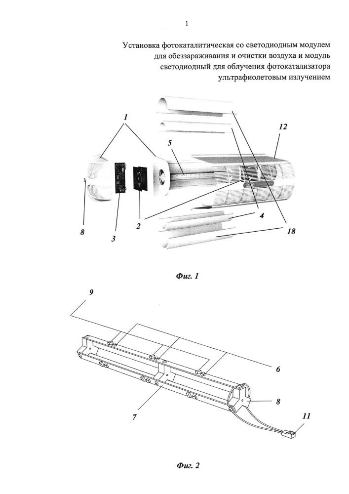 Установка фотокаталитическая со светодиодным модулем для обеззараживания и очистки воздуха и модуль светодиодный для облучения фотокатализатора ультрафиолетовым излучением
