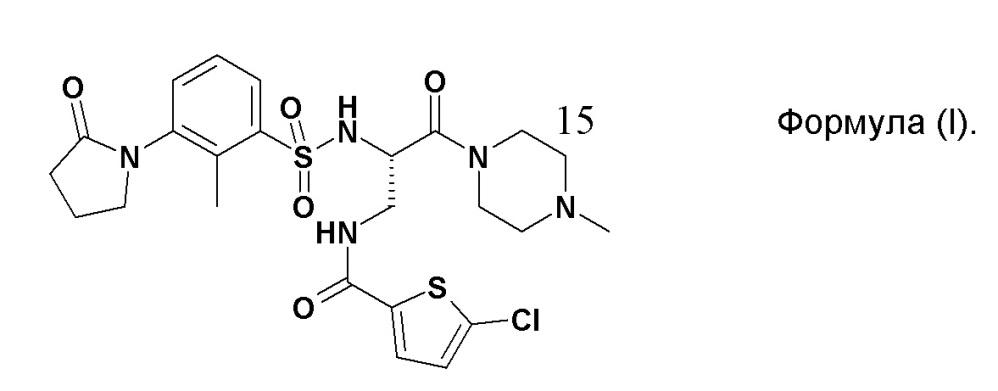 Тартратная соль [(s)-2-[метил-3-(2-оксо-пирролидин-1-ил)-бензолсульфониламино]-3-(4-метил-пиперазин-1-ил)-3-оксо-пропил]амида 5-хлор-тиофен-2-карбоновой кислоты