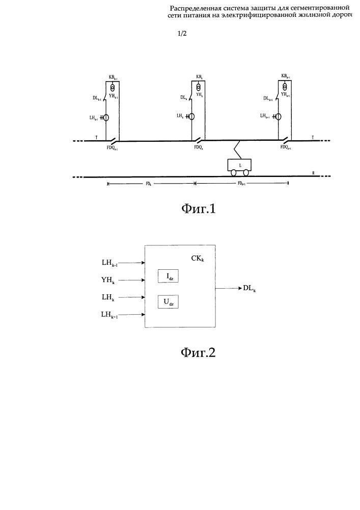 Распределенная система защиты для сегментированной сети питания на электрифицированной железной дороге