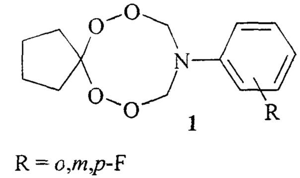 Способ получения 9-арил-6,7,11,12-тетраокса-9-азаспиро[4.7]додеканов