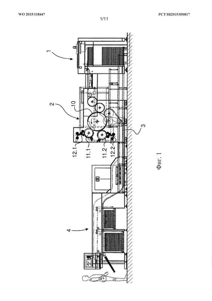 Машина высокой печати, в частности, нумеровальная печатная машина