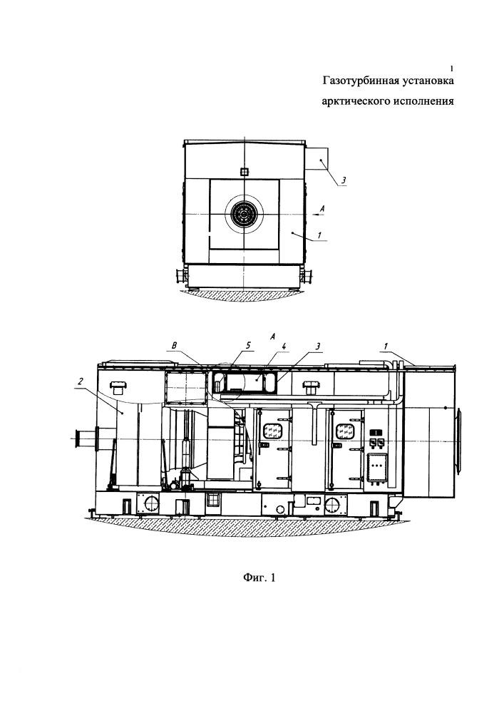 Газотурбинная установка арктического исполнения