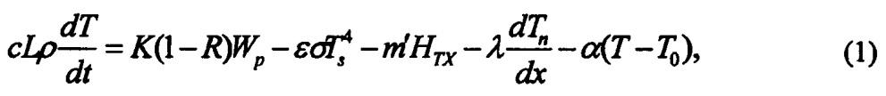 Стенд для исследования параметров взаимодействия лазерного излучения с конструкционными материалами