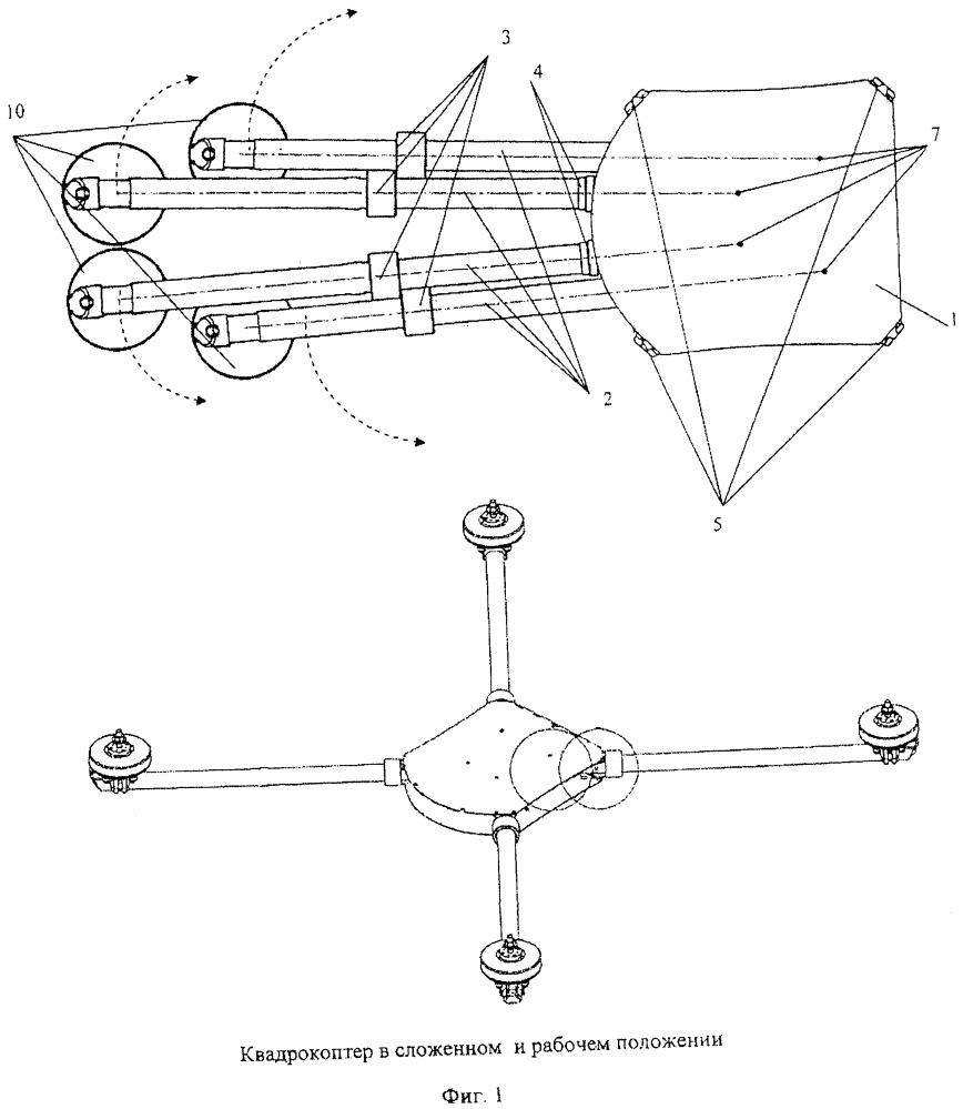 Складной квадрокоптер
