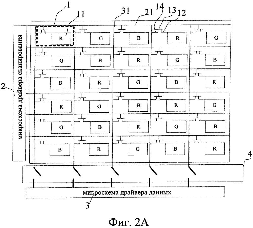 Схема драйвера жидкокристаллических элементов, схема задней подсветки, терминал, устройство и способ