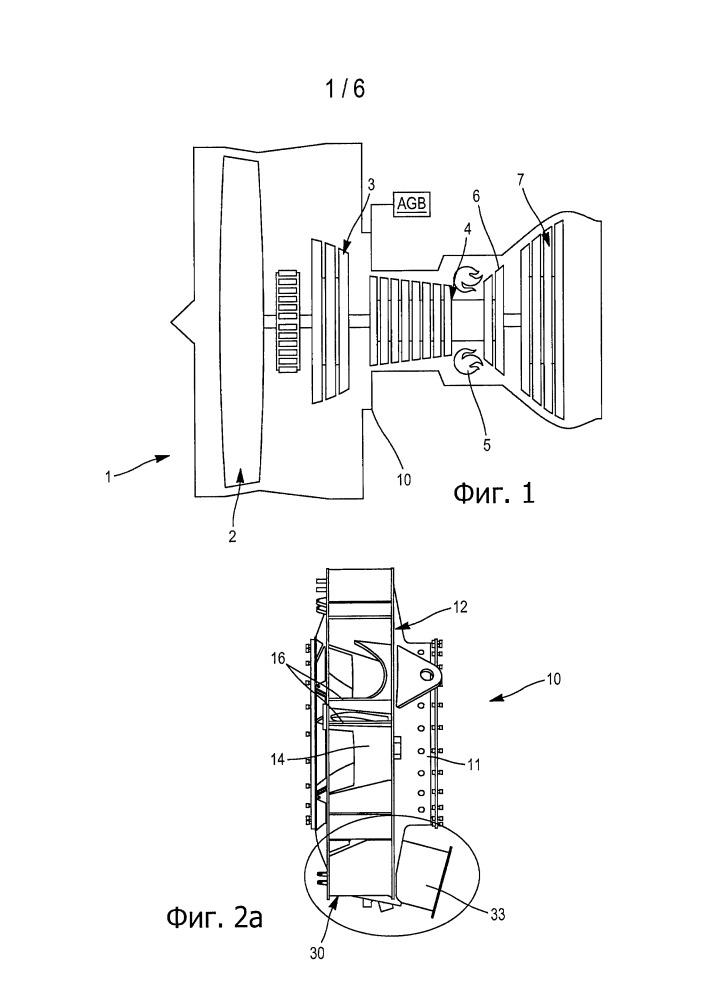 Усовершенствованный промежуточный корпус газотурбинного двигателя и приводной узел коробки приводов агрегатов